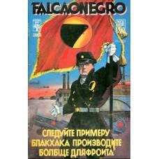 Falcão Negro 2 (1989)