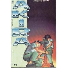 24090 Akira 8 (1991) Editora Globo