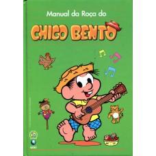 Manual da Roça do Chico Bento (2001)